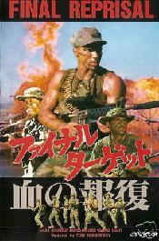 Final Reprisal (1988)