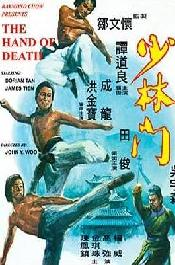 The Hand Of Death (1976)