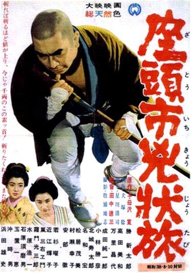 Zatoichi-The-Fugitive