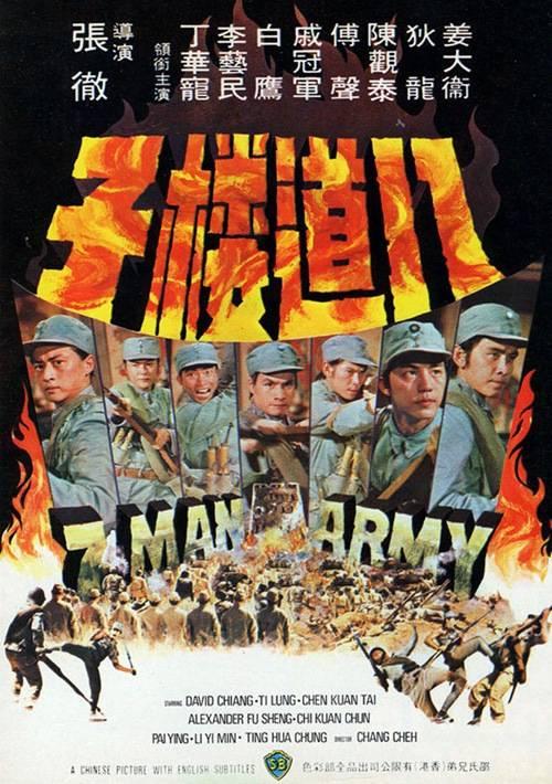 7 Man Army