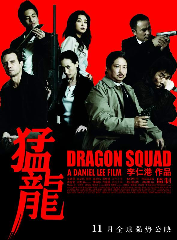 dragon-squad